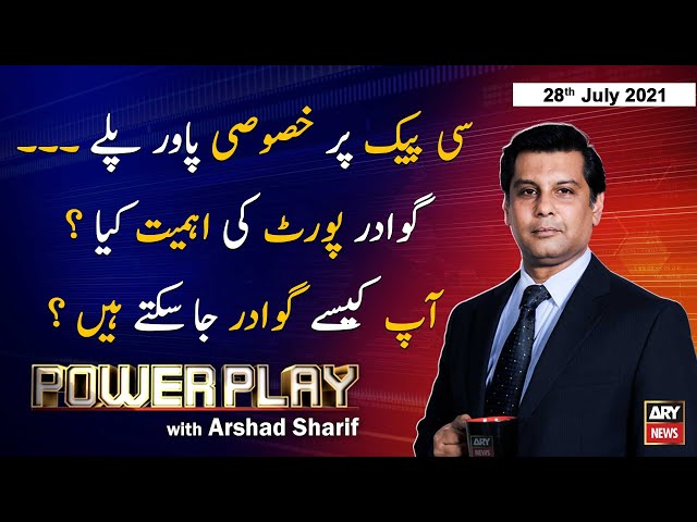 Power Play   Arshad Sharif   ARYNews   28 July 2021