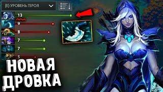 МИДОВАЯ ДРОВКА - НОВАЯ ИМБА! DROW RANGER 7.20d DOTA 2