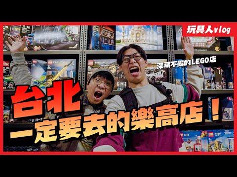 台北必逛「樂高」玩具店盤點!第一集