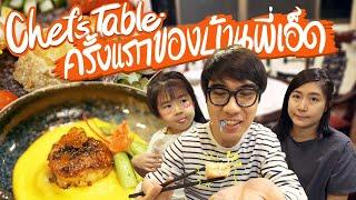 กิน Chef's Table ครั้งแรก ของทั้ง คุณลูก คุณแม่ และคุณพ่อ 🥘👨👩👧👦