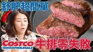 實測比較 舒肥Costco牛排真的比較好吃嗎?原來步驟這麼簡單!