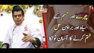 Chehray Say Til Kay Nishan Khatam Kanay Ka Asan | Aaj Ka Totka by Chef Gulzar