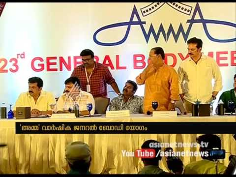 AMMA General Body Meeting 2017 Pressmeet  AMMA General Body answers press questions