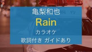 mqdefault - 【歌詞付きカラオケ】Rain / 亀梨和也(フジテレビドラマ『ストロベリーナイトサーガ』主題歌)(ガイドあり short ver.)