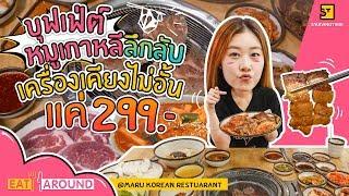 คุ้มเว่อร์! กินบุฟเฟ่ต์เกาหลีไม่อั้น แค่ 299 บาท | EatAround EP.109