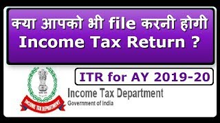 Who should file Income Tax Return (ITR) for AY 2019-20 (Hindi) / ITR फाइल किसे करनी चाहिए ?