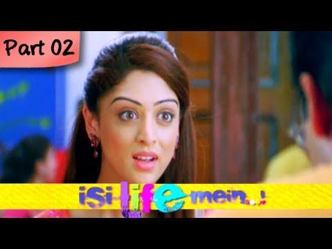 Isi Life Mein (HD) - Part 02/09 - Bollywood Romantic Hindi Movie