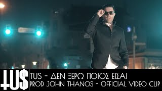 Tus - Δεν ξέρω ποιός είσαι Prod. John Thanos - Official Video Clip