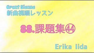 飯田先生の新曲レッスン〜課題集44〜のサムネイル