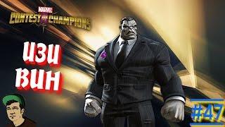 Marvel:Битва чемпионов#47 - Изи вин.