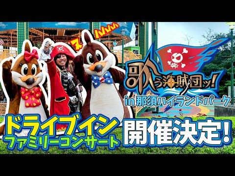 【イベント予告】「歌う海賊団ッ!ドライブインファミリーコンサート」in那須ハイランドパーク 開催決定!!