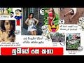 facebook meems sinhala/joke post/ada bukiya/bukiye athel