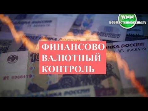 Финансово валютный контроль. Это полезно знать!
