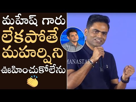 Vamshi Paidipally Super Specch at Maharshi Movie Success Meet