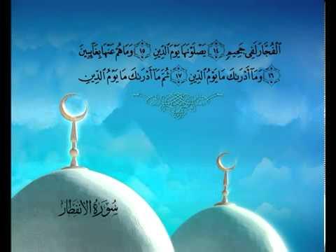 Sura Der Spaltet <br>(Al-Infitár) - Scheich / Mischary Alafasi -