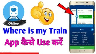 Where is my Train App kaise use kare | How to use Where is my Train App in hindi 🚇 🔥💥