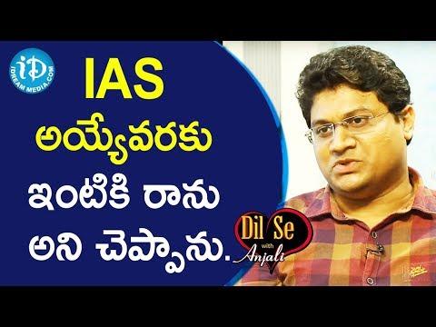 IAS అయ్యేవరకు ఇంటికి రాను అని చెప్పాను - Mohammed Abdul Shahid || Dil Se With Anjali
