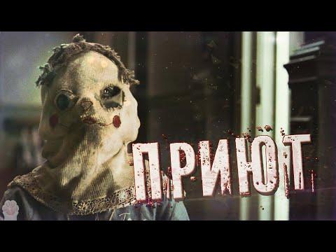 Треш Обзор Фильма Приют (2007) видео