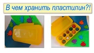 Как или в чем хранить пластилин для малышей
