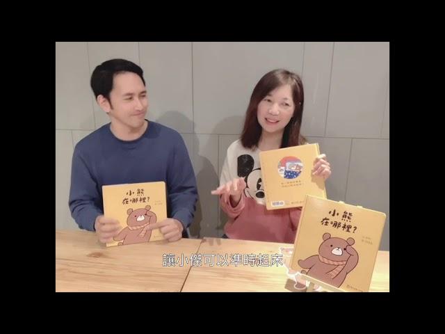 四也出版KIKI總編輯與中華民國聾人協會牛瑄文分享《小熊在哪裡?》