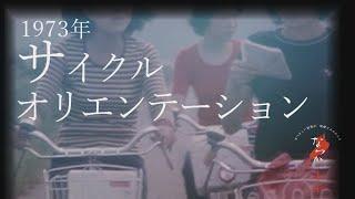 1973年 サイクルオリエンテーション【なつかしが】