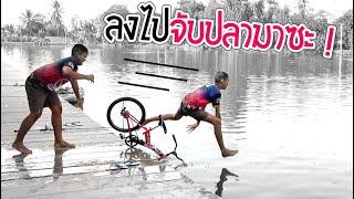 หาปลา ปล่อยลงแม่น้ำ   เด็กตกปลา
