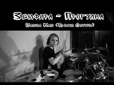 Земфира - Прогулка Drum Cover by Sasha Kas