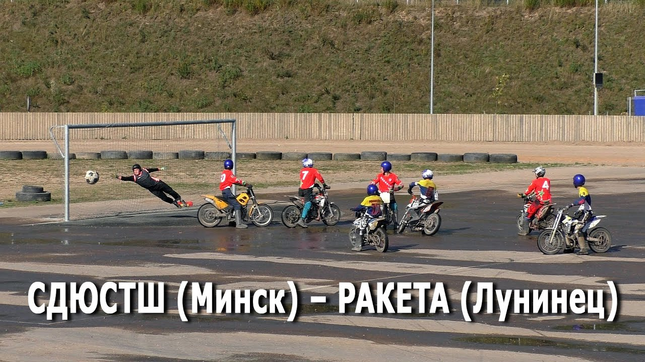 #Мотобол 2021 Ракета (Лунинец) – Гродно (Гродно) / Финальные игры Первенства Беларуси по мотоболу