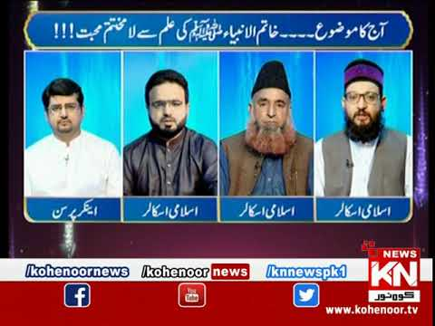Rah-e-Falah Iftar Transmission 16 May 2020 | Kohenoor News Pakistan