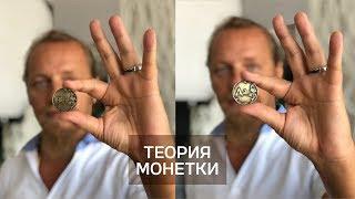 Теория монетки —ответ на все вопросы. Дмитрий Троцкий