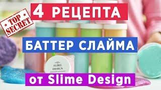 4 крутых РЕЦЕПТА БАТТЕР слайма | МАСЛО ЛИЗУН как в ИНСТАГРАМ | Секреты от Slime Design