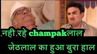 नही रहे champaklal (bapuji) अब क्या होगा जेठलाल का हाल in TMKOC