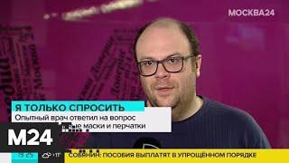 Надо ли еще дополнительно носить очки или маски на глаза, как это делают врачи - Москва 24