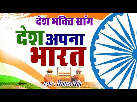 देश अपना भारत इस धरती में सबसे न्यारा