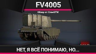 FV4005 - ОГРОМНОЕ НИЧТОЖЕСТВО в War Thunder