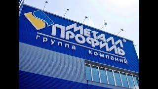 """Завод """"Металл Профиль"""" продукция и свойства материала"""