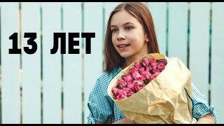 Поздравление на день рождения 13 лет девочке