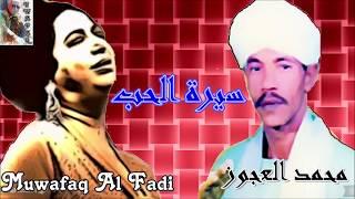تحميل اغاني محمد العجوز ....سيرة الحب (( Muwafaq Al Fadi )) MP3