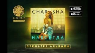 Charusha - Навсегда (Альбом 2016)