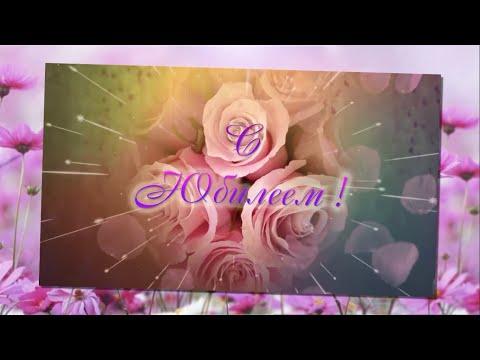 Замечательное видео поздравление С Юбилеем 30 лет женщине