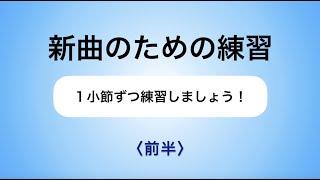 彩城先生の新曲レッスン〜1小節ずつ4-2前半〜のサムネイル