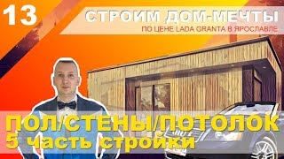 Строим Дом-мечты по цене Лада Гранта / 13 серия