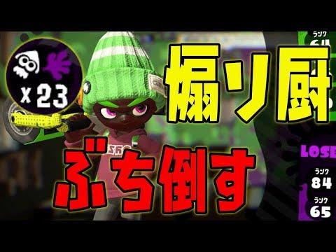【スプラトゥーン2】23キル(アシストなし)!煽り厨もぶち倒す!最強ヒーローローラー! - 実況プレイ