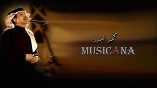مازيكا محمد عبده - محرين بالخير تحميل MP3