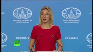 Мария Захарова проводит еженедельный брифинг (31 августа 2017)
