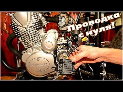 Как собрать проводку для самодельного мотоцикла?