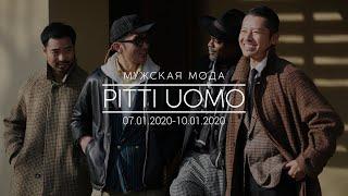 ФЛОРЕНЦИЯ и PITTI UOMO 97: тренды мужской моды 2020