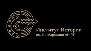 """Конференция в Оксфорде """"Татары в мировой истории"""""""