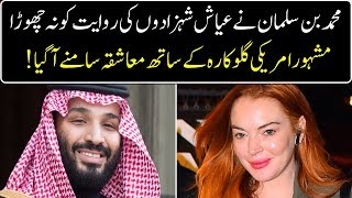 Saudi Crown Prince Mohammed Bin Salman's Secret relationships with American Singer