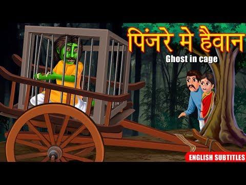 Download पिंजरे में हैवान   Possessed Husband   English Subtitles   Hindi Horror Story   Dream Stories TV Mp4 HD Video and MP3